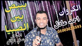 احمد عادل ببص بين الصبايا +شقيقي حفله جميله جدا اوعه تفوتك 2019