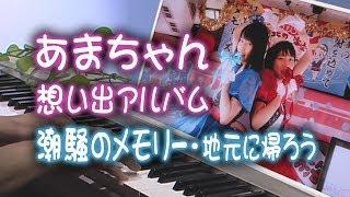 「潮騒のメモリー」 「地元に帰ろう」 の ピアノ演奏と、懐かしい あま...