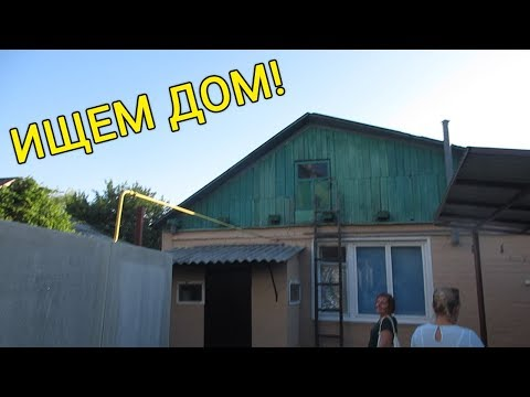 VLOG: Ищем дом. Берем ИПОТЕЧНЫЙ КРЕДИТ НА ДОМ / Family channel GrishAnya Life