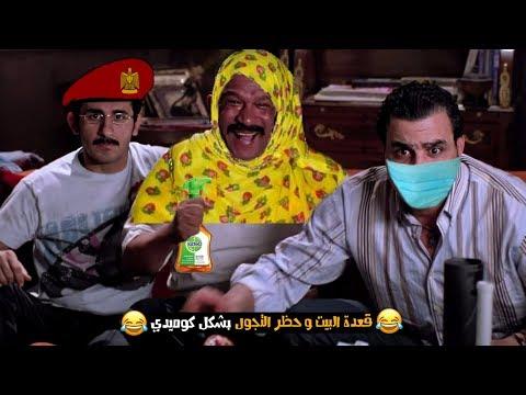 المصرين VS حظر التجول بشكل كوميدى| تهييس- Tahiis