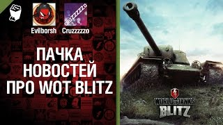 Пачка новостей про WoT Blitz - Легкий Дайджест №54 - От Evilborsh и Cruzzzzzo [World of Tanks]