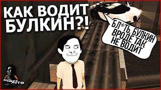 КАК ВОДИТ БУЛКИН?! (MTA | CCDPlanet)