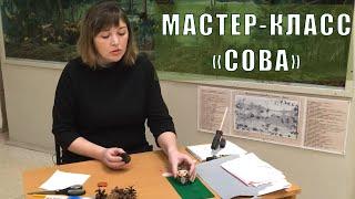 "Вологодский музей онлайн / Мастер-класс ""Сова"" к Международному дню птиц"