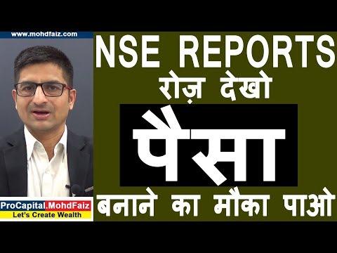 NSE REPORTS  रोज़ देखो , पैसा बनाने का मौका पाओ
