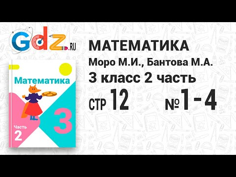 Стр. 12 № 1-4 - Математика 3 класс 2 часть Моро
