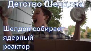 Детство Шелдона - смешные моменты 18. Шелдон делает ядерный реактор