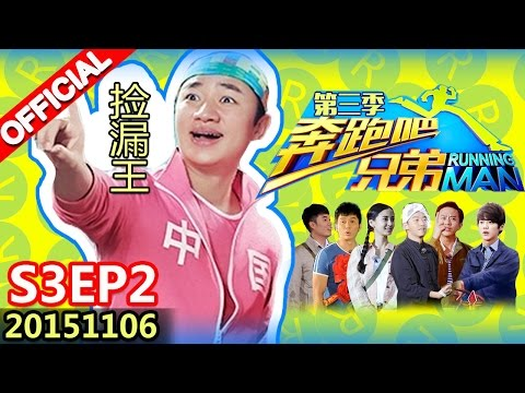 "[ENG SUB] Running Man S3EP2 ""The 80's Recall"" 20151106【ZhejiangTV HD1080P】"