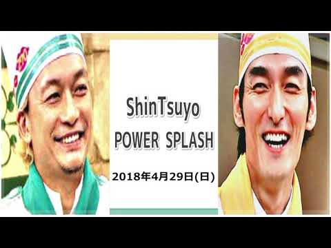 ShinTsuyo POWER SPLASH 2018年4月29日(日)