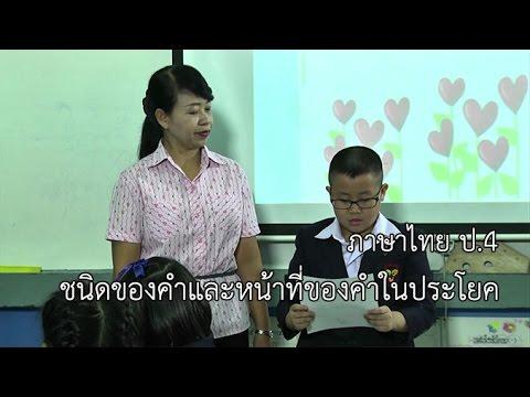 ภาษาไทย ป.4 ชนิดของคำและหน้าที่ของคำในประโยค ครูทัศนีย์ วิเชียรบรรจง