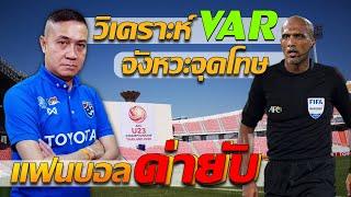 วิเคราะห์ VAR จังหวะจุดโทษ ทีมชาติไทย / แฟนบอลด่ายับ (คลิปสรุป)