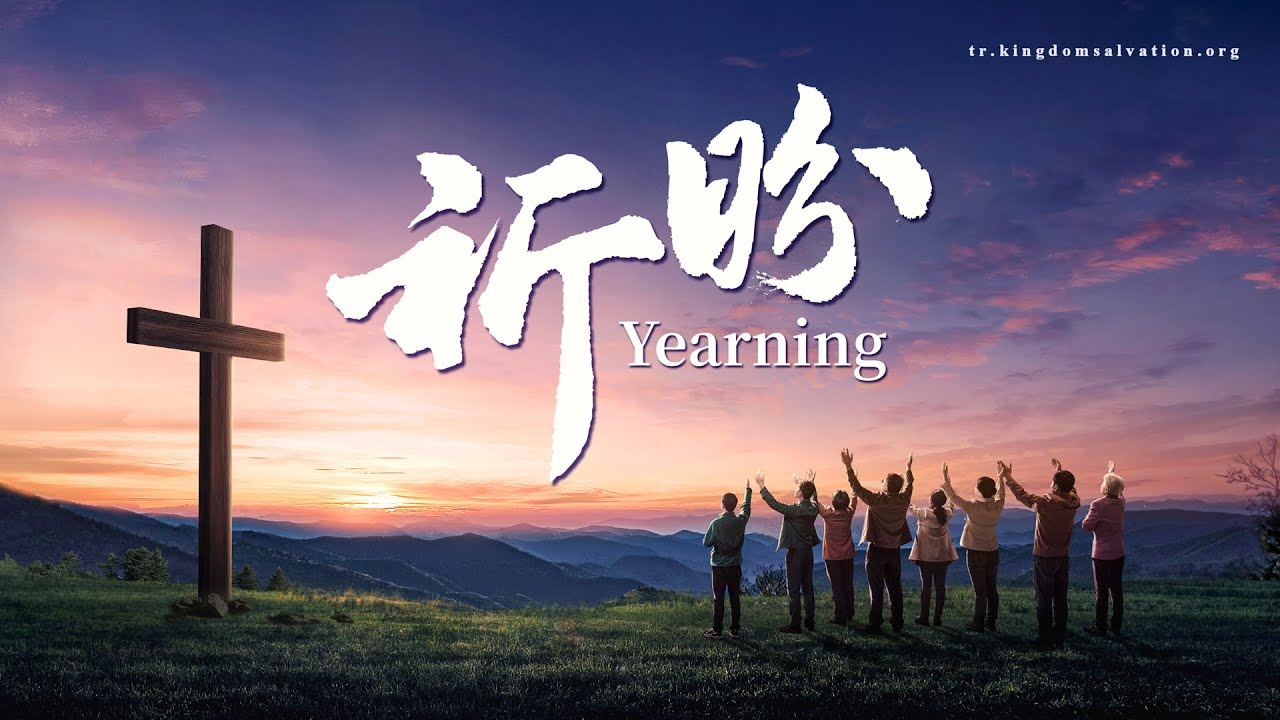 基督教會電影《祈盼》末世如何迎接主被提到神面前