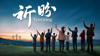 基督教會電影《祈盼》神揭開天國降臨的奧祕