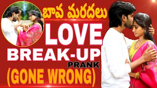 BAVA MARDHAL BREAK-UP | TRUE LOVE | TELUGU PRANKS | PRANK ON MARDHAL | FUNKY PRANKS | RAVIVARMA