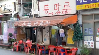 천원이면 막걸리를 마실 수 있는 서울에 1등 막걸리 집