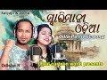 Swabhimani Odia || Odia patriotic song || Satyajit || Asima || Asad Nizam