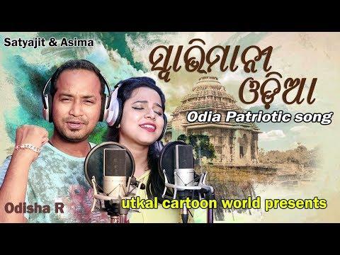 swabhimani-odia-||-odia-patriotic-song-||-satyajit-||-asima-||-asad-nizam