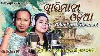 Swabhimani Odia Odia patriotic song Satyajit Asima Asad Nizam