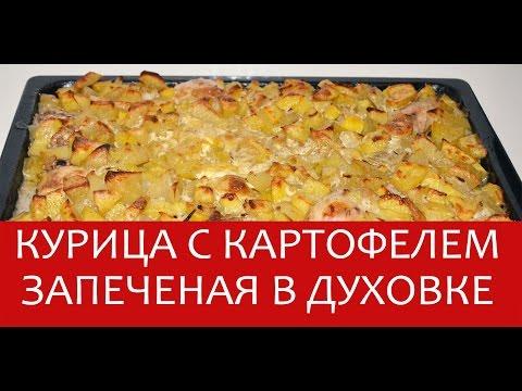 Курица с картошкой в духовке. ОЧЕНЬ ВКУСНО!