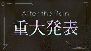 After the Rain - 重大なお知らせ