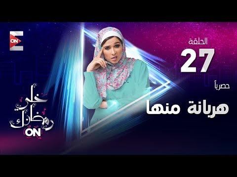 مسلسل هربانة منها - HD الحلقة السابعة والعشرون - ياسمين عبد العزيز ومصطفى خاطر - (Harbana Menha (27