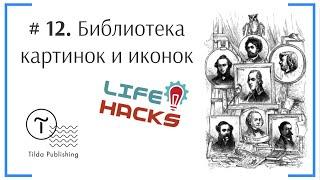 Tilda ЛайфХак # 12. Библиотека картинок и иконок в Tilda | Тильда Конструктор для Создания Сайтов