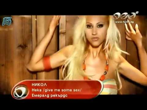 Nikol - Give Me Some Sex
