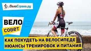 Как похудеть на велосипеде // Нюансы тренировок и питания