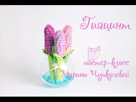 Гиацинт видео мастер-класс Марины Чучкаловой