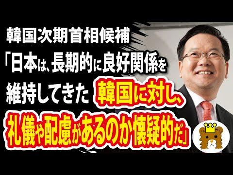 2021/05/08 韓国次期首相候補「日本は、長期的に良好関係を維持してきた韓国に対し、礼儀や配慮があるのか懐疑的だ」