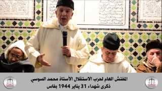 الأستاذ محمد السوسي و ضرورة استرجاع الصحراء الشرقية للمغرب