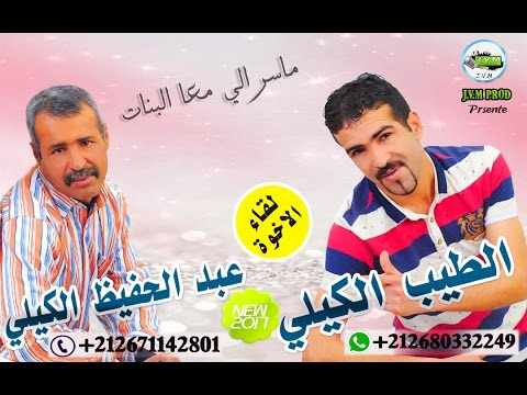 Tayeb El guili 2017 Duo Abde El Hafid El Guili 2017   Masrali M3a Labnat (J.V.M PROD)