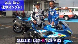 GSX-R125 サーキットアタック SUZUKI motoGPカラー 登場!丸山 浩の速攻インプレ!!