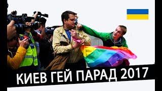 Киев Гей парад 2017 Видео Украина сегодня