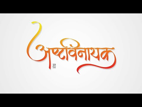 New marathi calligraphy fonts for flex design || picsart || pixelLab ||  banner