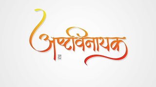 Marathi calligraphy fonts | How to type in Marathi Calligraphy Fonts