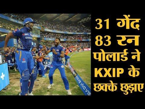 Kieron Pollard ने 31 गेंद में KL Rahul की सेंचुरी को ध्वस्त किया, MI ने KXIP को आख़िरी गेंद पर हराया