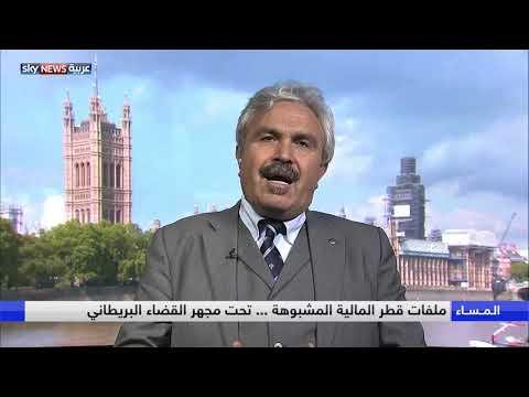 ملفات قطر المالية المشبوهة ... تحت مجهر القضاء البريطاني  - نشر قبل 8 ساعة