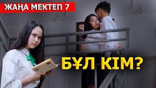 Шынар қайта оралды / Жаңа мектеп - 7 серия