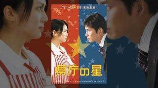 県庁の星 thumbnail
