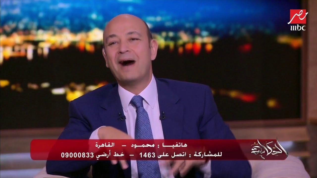 #عمرو_اديب يعزم متصل على تورتة عيد زواجه ال50 على الهواء ويحدد يوم للقائه في #الحكاية