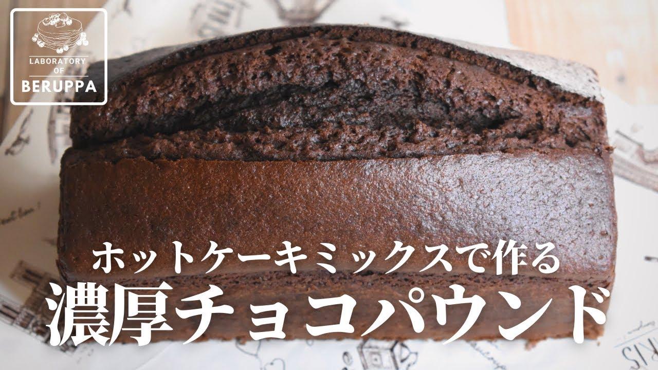 【教えてなかった!】ホットケーキミックスで作る 濃厚チョコパウンドケーキの作り方