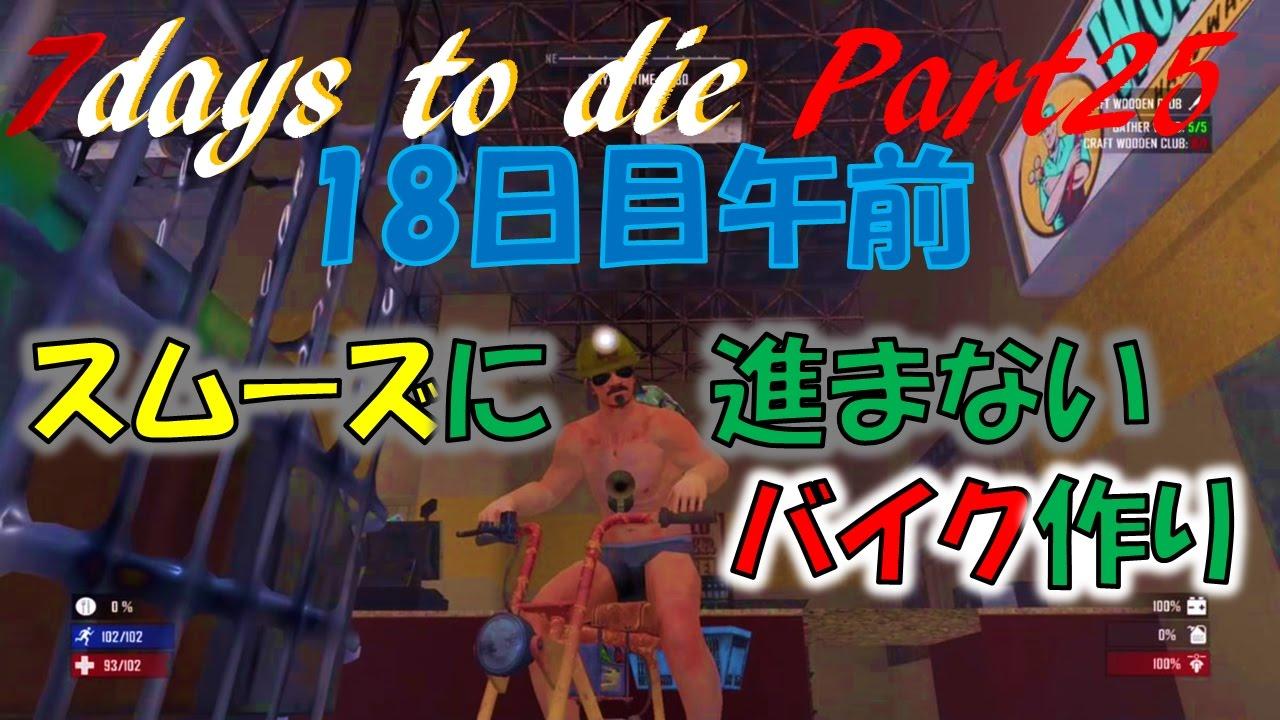 7days to die[PS4]#25 初心者ビビりサバイバーのほのぼの攻略実況 - YouTube