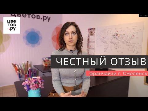Честный отзыв о франшизе Цветов.ру
