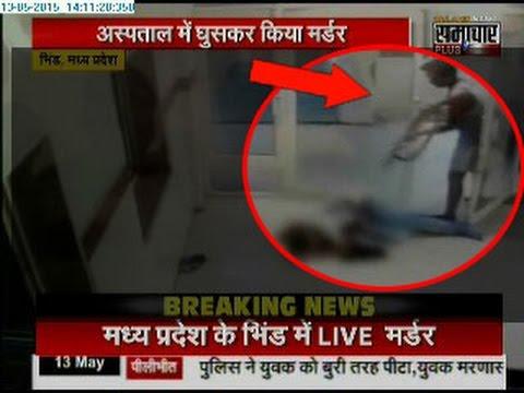 Live murder: CCTV footage of man murdered in hospital in Bhind, MP