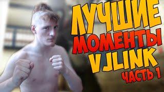 Vjlink | Лучшие моменты ( часть 1 )