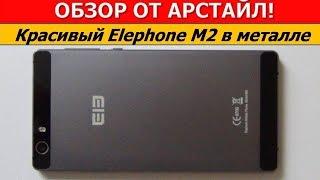 Elephone М2. Шикарный смартфон из МЕТАЛЛА! / Арстайл /