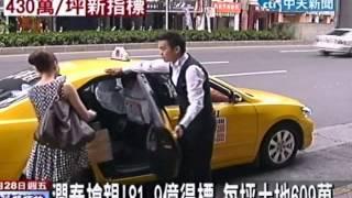 中天新聞》緊鄰台北市微風百貨上千坪精華地,今天以81.9億高價賣出。不...