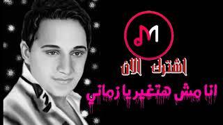 رضا البحراوي - انا مش هتغير يا زماني ولا هنسا مين انا 2018