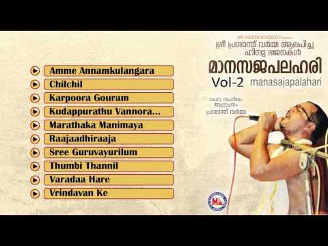 മാനസജപലഹരി | MAANASAJAPALAHARI Vol-2 | Hindu Devotional Bhajans | Prasanth Varma