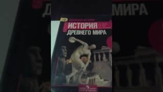 Учебник ИСТОРИЙ 5 КЛАССА